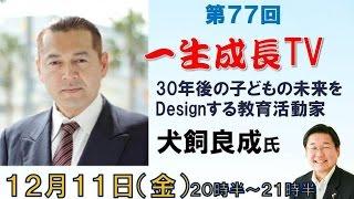 日本ペアレンティング協会代表理事 習志野台幼稚園理事長犬飼良成さん