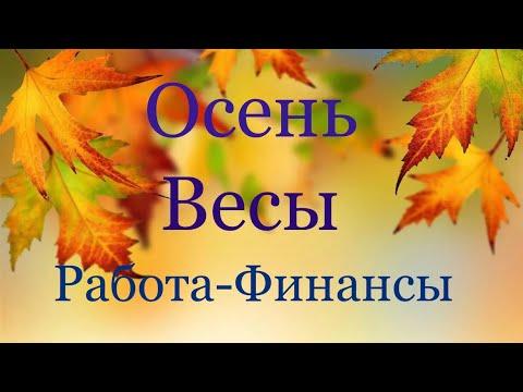 Весы. Осень. Таро-прогноз/Работа-Финансы