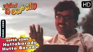 Huttabaradu Hutta Baradu Kannada Song | Ganesh i Love You Movie | Kannada Songs | Gururaj Kumar