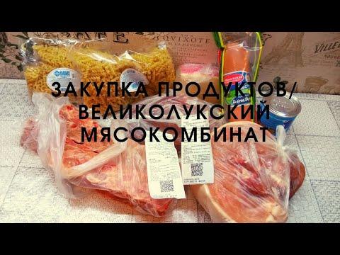 Закупка продуктов/великолукский мясокомбинат