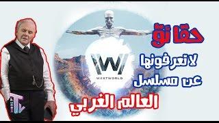 حقائق لا تعرفونها عن مسلسل ويستورلد - Westworld