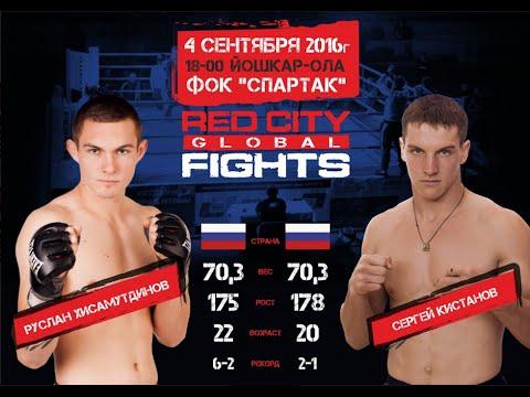 Второй бой | Руслан Хисамутдинов VS Сергей Кистанов | Red City Fights Global 04.09