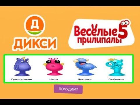 Веселые ПРИЛИПАЛЫ 5 в магазине ДИКСИ новая акция обзор.