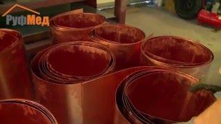 Процесс укладки медной кровли(Руками наших ремесленников мы создаем высококлассные архитектурные изделия из меди и других металлов...., 2016-04-20T12:01:34.000Z)