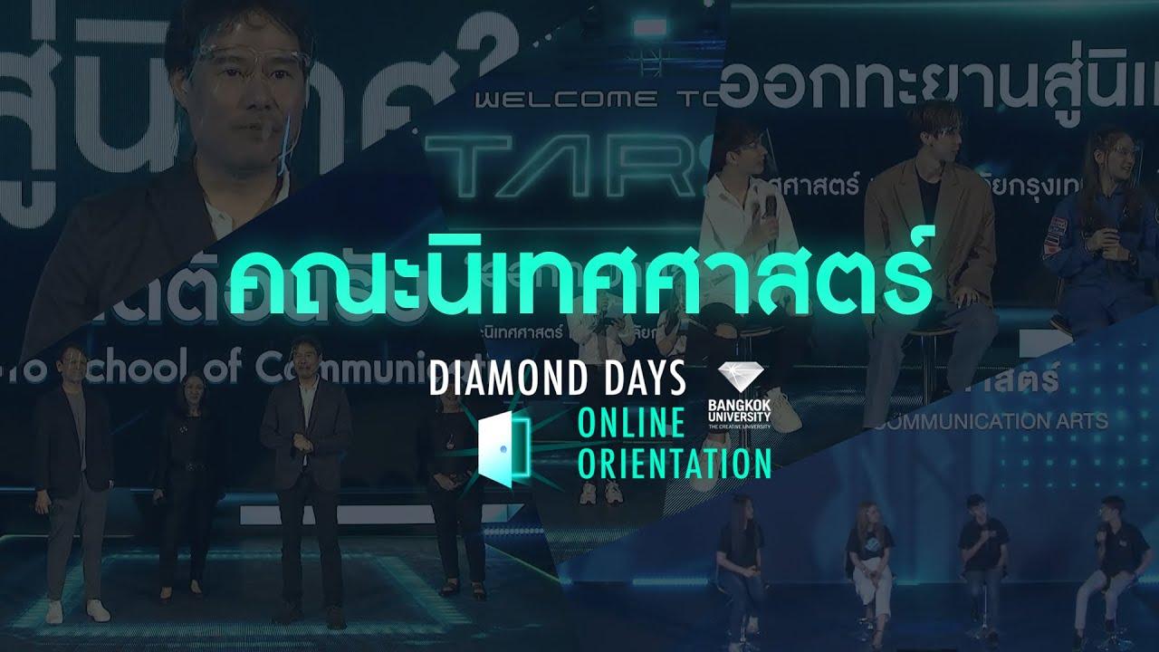 Diamond Days Online Orientation ปฐมนิเทศนักศึกษาใหม่  ( คณะนิเทศศาสตร์  )