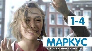 МАРКУС 1-4 серия сериала на канале Украина. Анонс