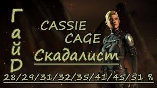 Mortal Kombat X :[CASSIE CAGE - Скадалист] Гайд/Обучение - 28/29/31/32/35/41/45/51%