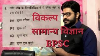 विकल्प BPSC General Science Previous Year Paper Review