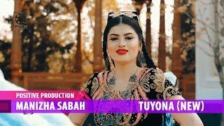 Manizha Sabah - Tuyona | Манижаи Сабох - Туена(Нав)