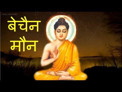Gautama Buddha inspirational story in Hindi-Restless silence-बुद्ध की प्रेरणादायक कहानी-बेचैन मौन