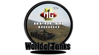 - т62 а * World Of Tanks * NgIII -
