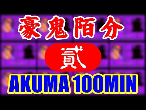 [02/10] 豪鬼陌分(Akuma 100min) - SUPER STREET FIGHTER II Turbo [IMPOSSIBLE]