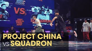 PROJECT CHINA vs SQUADRON - top 8 // .stance @ BBIC 2019