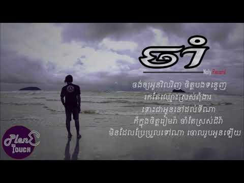 ចាំ- Jam By Noly Time [ LYRIC AUDIO ]