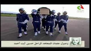 وصول جثمان المجاهد الراحل حسين آيت أحمد إلى الجزائر