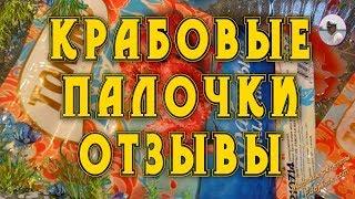 Краб палочки. Крабовые палочки отзывы фото и видео от Petr de Cril'on & SonyKpK