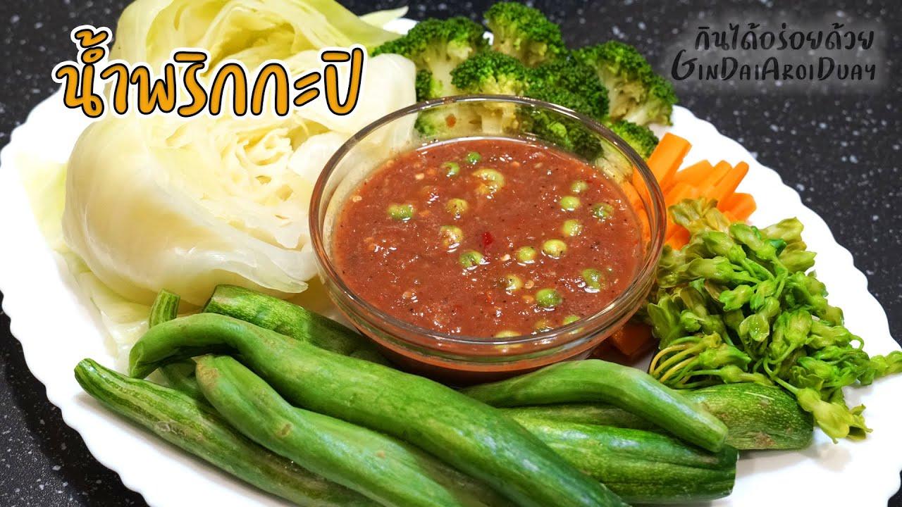 วิธีทำ น้ำพริกกะปิ ให้หอม อร่อยสุดๆ เมนูน้ำพริกประจำบ้าน NamPrik Kapi l กินได้อร่อยด้วย