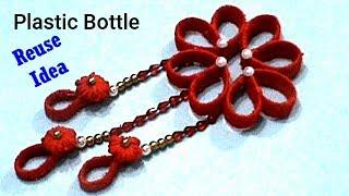 প্লাস্টিক বোতল দিয়ে ওয়াল হ্যাংগিং | Wall hanging with plastic bottle | #RS crafts