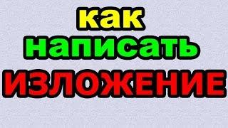 видео: ИЗЛОЖЕНИЕ - КАК ПИСАТЬ по-русски слово правильно?