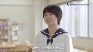 北星女子中学高等学校 「授業風景」 thumbnail