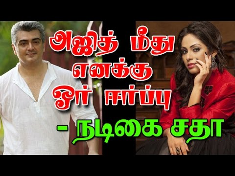 I Had Crush For Ajith While Acting With Him Actress Sadha | Programme Function Speech