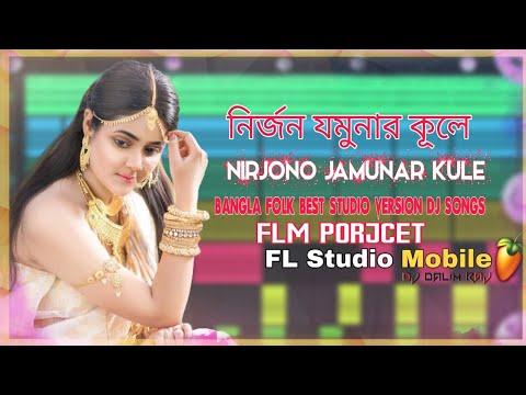 নির্জন-যমুনার-কূলে-|-free-flm-project-|-nirjono-jamunar-kule-|-bangal-cover-dj-songs|-flp-|-dj-dalim