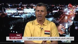 مابين انقلاب الحوثيين وثورة 26 سبتمبر هل مايزال اليمنيون متمسكين بثورتهم ؟ | بين اسبوعين
