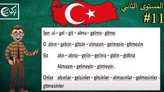 تعلم اللغة التركية معنا مجانا المستوى الثاني الدرس الحادي عشر(صيغة الأمر والطلب 1)