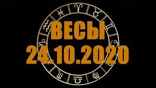 Гороскоп на 24.10.2020 ВЕСЫ