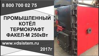 Промышленный отопительный котел Термокрафт Факел м 250кВт экспрес обзор от www.vdsistem.ru