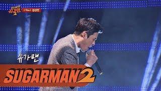 [슈가송] 美친 고음의 끝판왕↗↗ 김상민 'You'♪ 투유 프로젝트 - 슈가맨2 2회 you 検索動画 9