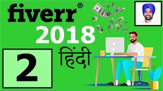 Fiverr Success 2018 - How to complete Fiverr profile and verify easily (hindi-Urdu)