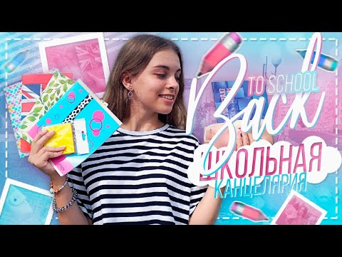BACK TO SCHOOL 2019| Канцелярия в ШКОЛУ!✏️| Мои ПОКУПКИ к ШКОЛЕ 💞🔥