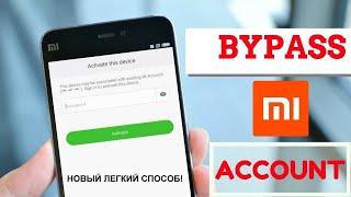 Обход MI аккаунта (Новый способ)