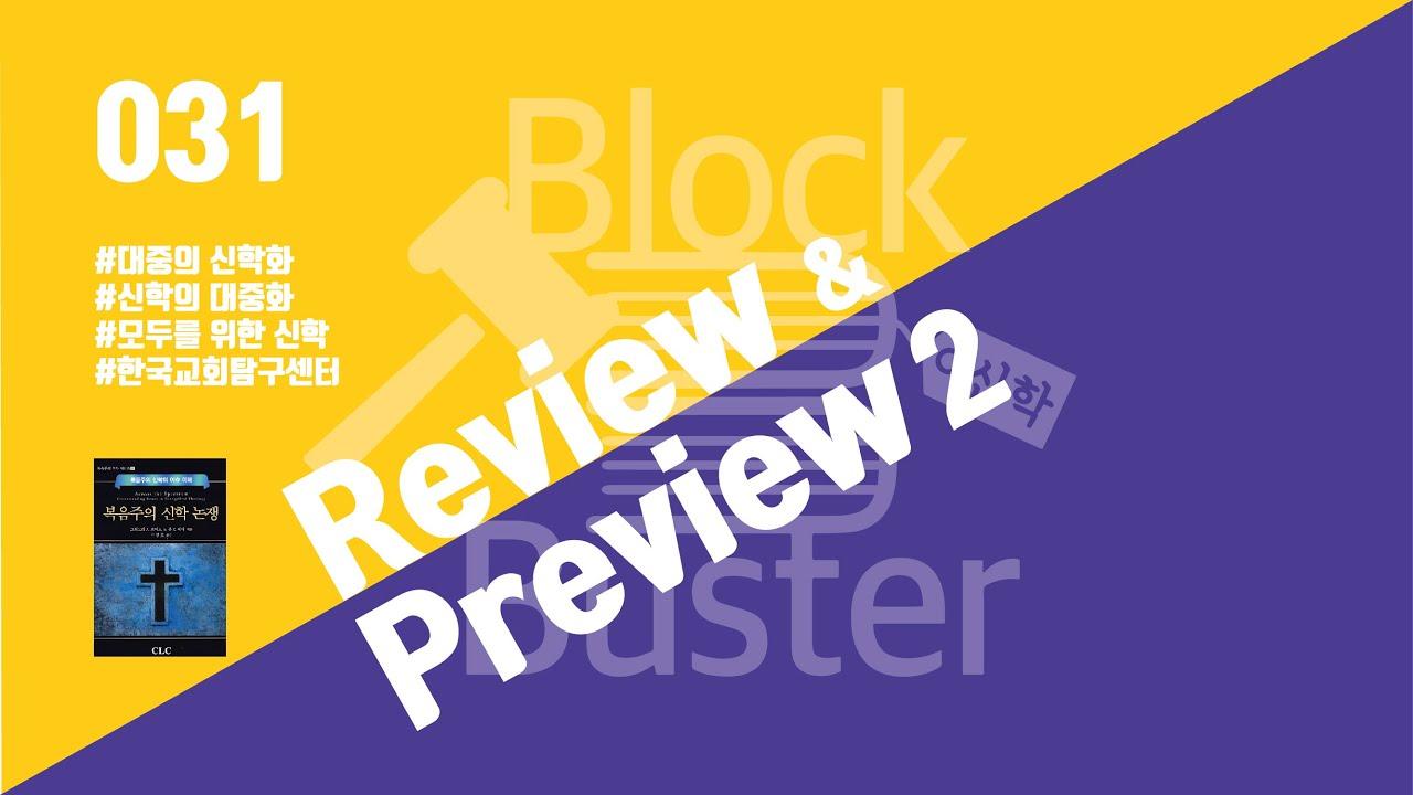 [신학 BlockBuster_031] Review & Preview 2