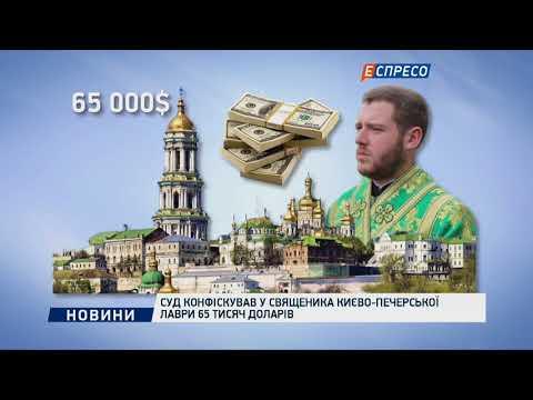 Espreso.TV: Суд конфіскував у священика Києво-Печерської лаври 65 тисяч доларів