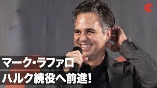 マーク・ラファロ来日!今後のハルクについて進展も!? 「東京コミコン2019」ステージイベント