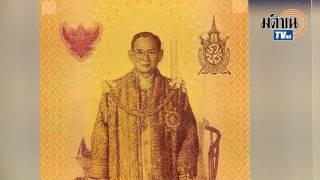 เปิดแลกซื้อธนบัตรที่ระลึกฉลองครองราชย์70ปีวันแรก