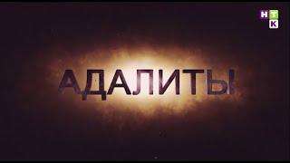 «Адалиты» - новый мистический сериал НТК!