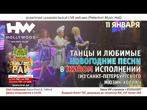 ТАНЦЕВАЛЬНЫЙ РАЙ 109 (Tantsuparadiis 109) - СТАРЫЙ НОВЫЙ ГОД, 11 января 2020 Club HOLLYWOOD- рекламa