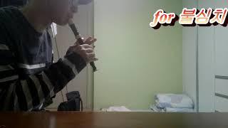 Download [불심치] 볼빨간사춘기(Bolbbalgab4)-썸탈꺼야(Some) Recorder cover Mp3