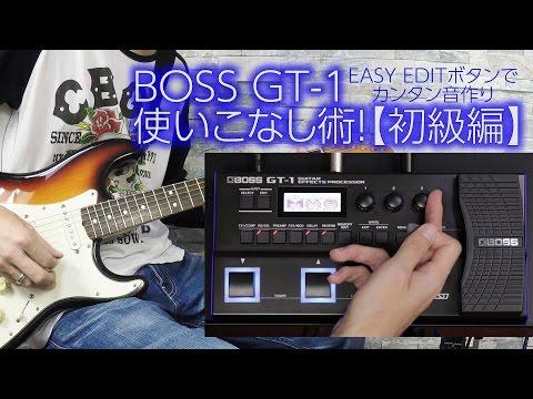 BOSS GT-1 使いこなし術〜初級編 2016年秋新製品!