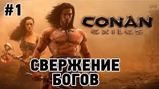 Conan Exiles #1 Свержение богов