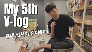 [5th Vlog] 전시회 준비 메이킹필름1 (Exhi…