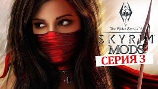 Дерзкие девы #3 | Прохождение игры The Elder Scrolls V Skyrim Special Edition