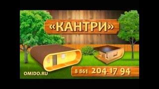 Проекты мини домов (Дома Кантри, каркасные дома, дачные мини дома под ключ)(, 2016-04-06T09:59:49.000Z)