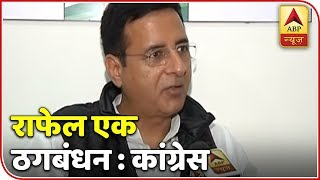 Loss Of Rs 42,000 Crore Suffered: Surjewala On Rafale deal | ABP News thumbnail