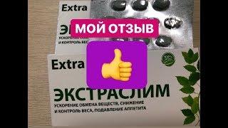 постер к видео Мой отзыв. Экстраслим - таблетки для похудения. Хороший результат.