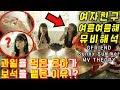 [여자친구 여름여름해 뮤비해석] 과일을 먹은 은하가 보석을 뱉은 이유!? GFRIEND Sunny Summer 궁예 MV Theory l 수다쟁이쭌