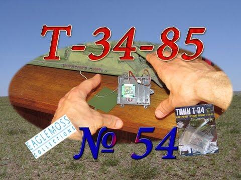 видео: Сборка модели танка Т-34-85. Обзор журнала №54. Поздравление с 9 мая.